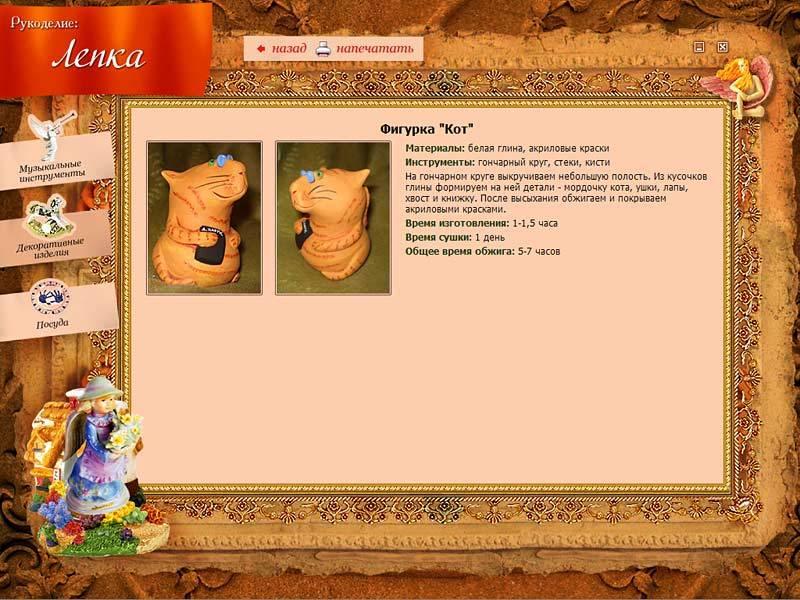 Иллюстрация 1 из 2 для Рукоделие. Лепка из глины (CDpc) | Лабиринт - софт. Источник: МЕГ