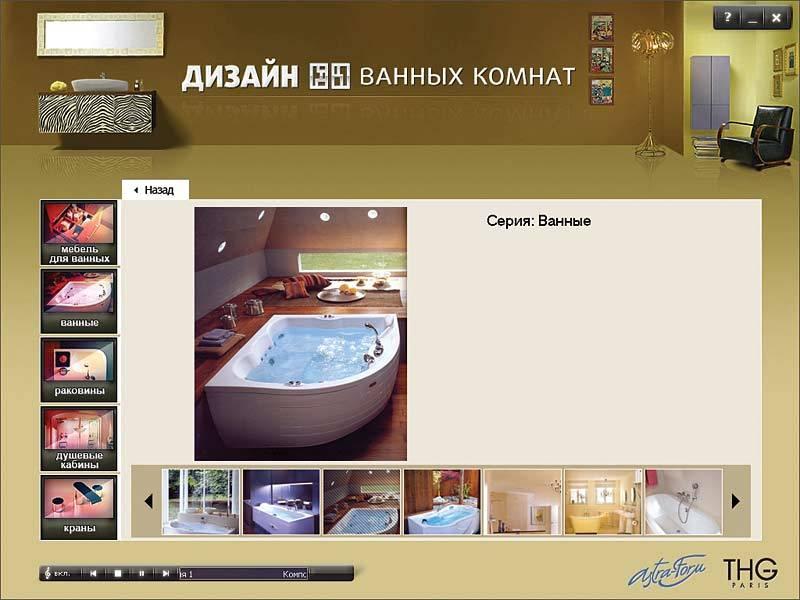 Иллюстрация 1 из 2 для Дизайн ванных комнат (CDpc) | Лабиринт - софт. Источник: МЕГ