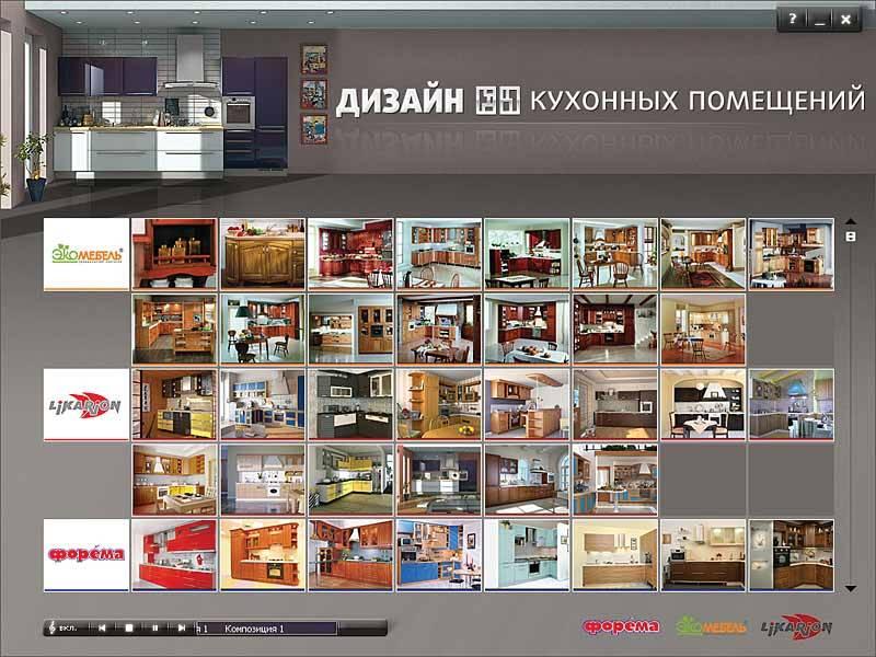 Иллюстрация 1 из 4 для Дизайн кухонных помещений (CDpc) | Лабиринт - софт. Источник: МЕГ