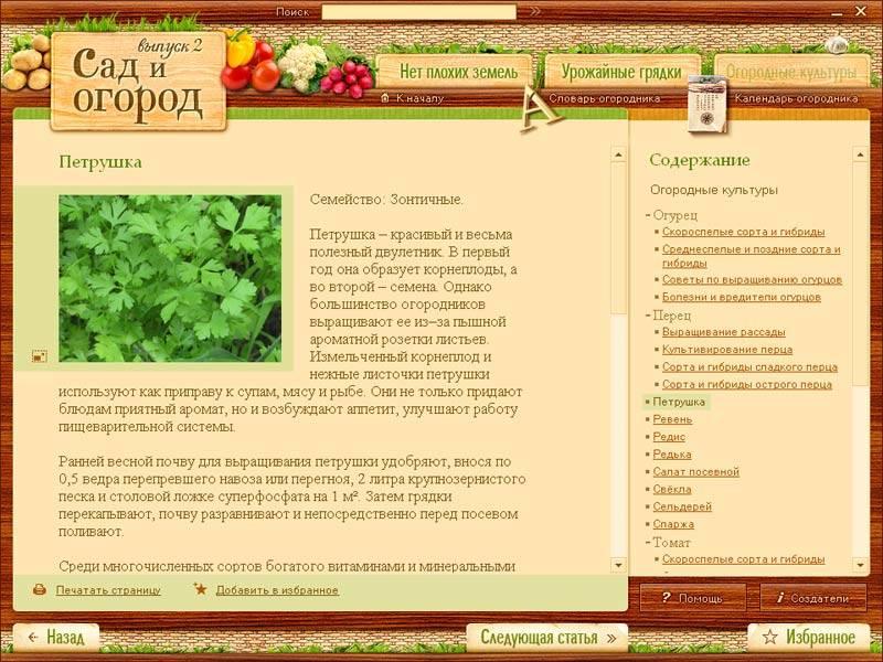 Иллюстрация 1 из 2 для Сад и огород. Выпуск 2 (CDpc) | Лабиринт - софт. Источник: МЕГ