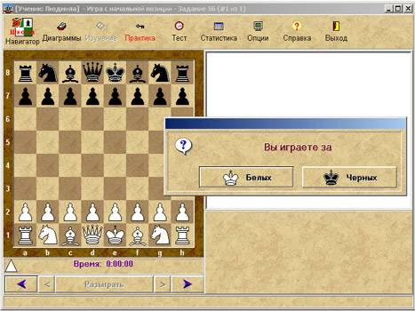 Иллюстрация 1 из 3 для Шахматная школа. Самоучитель для начинающих шахматистов (CDpc) | Лабиринт - софт. Источник: МЕГ