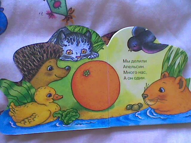 Иллюстрация 1 из 2 для Мы делили апельсин | Лабиринт - книги. Источник: angelan