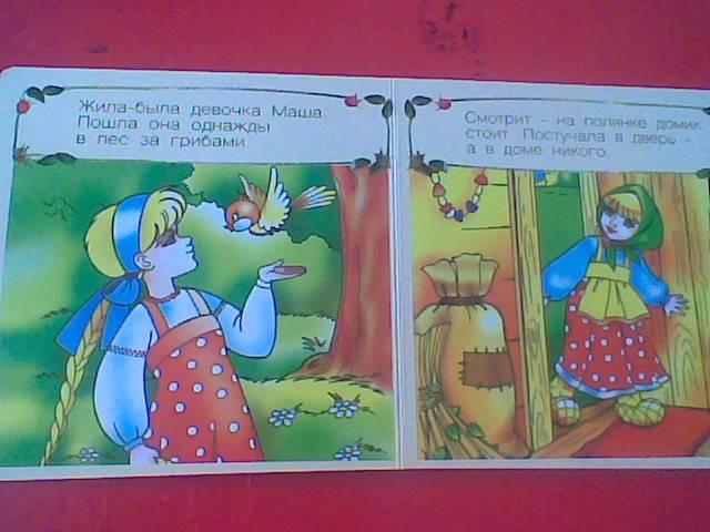 Иллюстрация 1 из 4 для Три медведя. | Лабиринт - книги. Источник: angelan