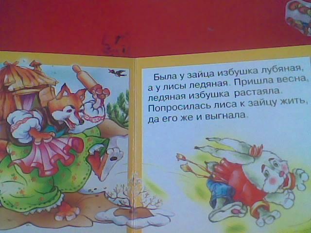 Иллюстрация 1 из 4 для Заюшкина избушка.   Лабиринт - книги. Источник: angelan