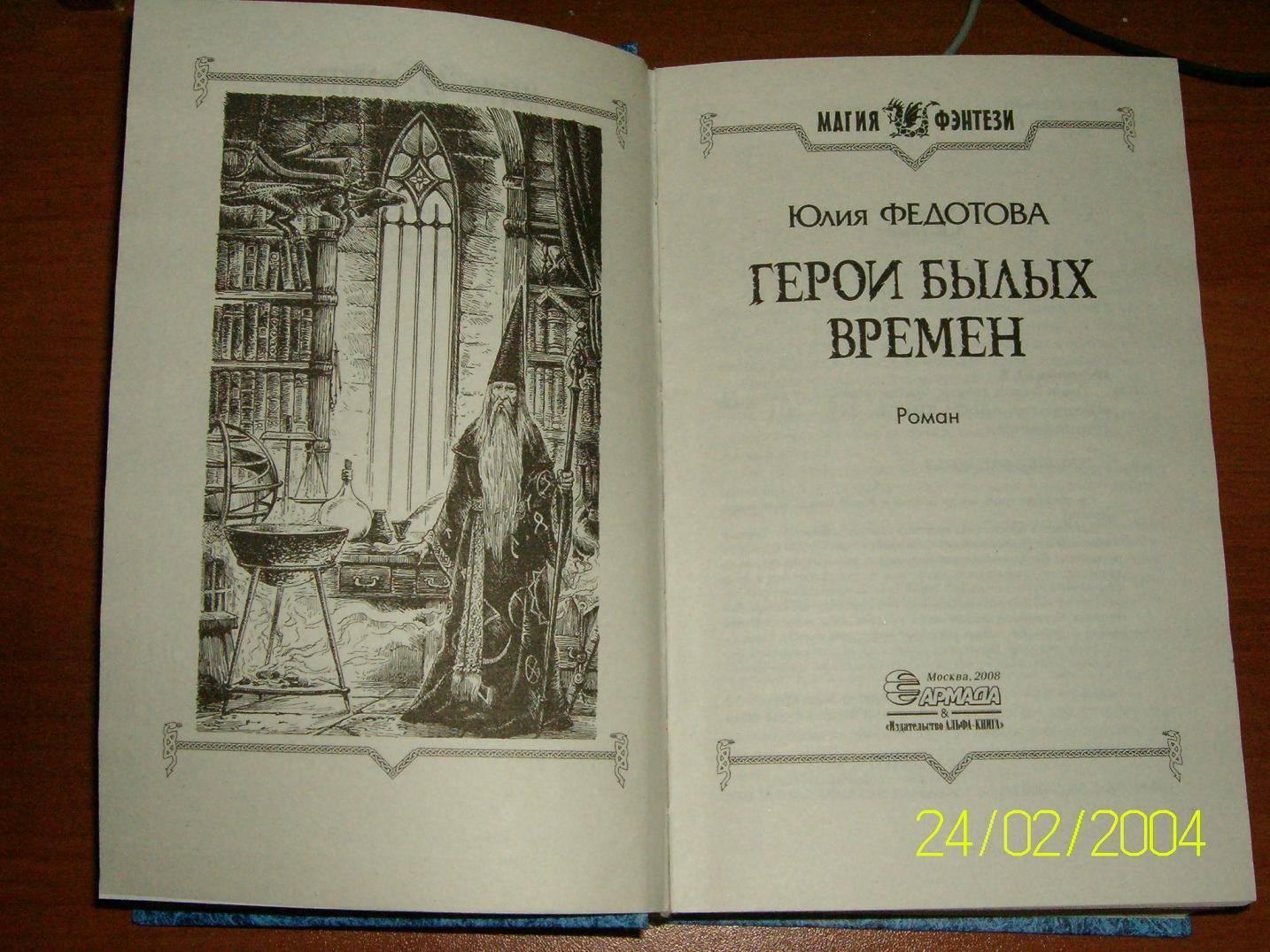 Иллюстрация 1 из 2 для Герои былых времён - Юлия Федотова | Лабиринт - книги. Источник: Катарина