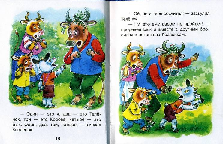 Иллюстрация 1 из 4 для Про козленка, который умел считать до десяти - Альф Прейсн | Лабиринт - книги. Источник: Дерингер  Анна Борисовна