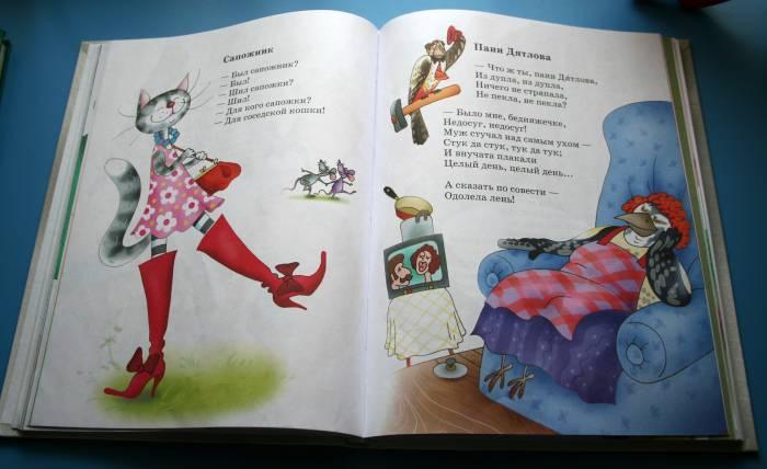Иллюстрация 1 из 5 для Детям: Стихи - Борис Заходер   Лабиринт - книги. Источник: HappyJul