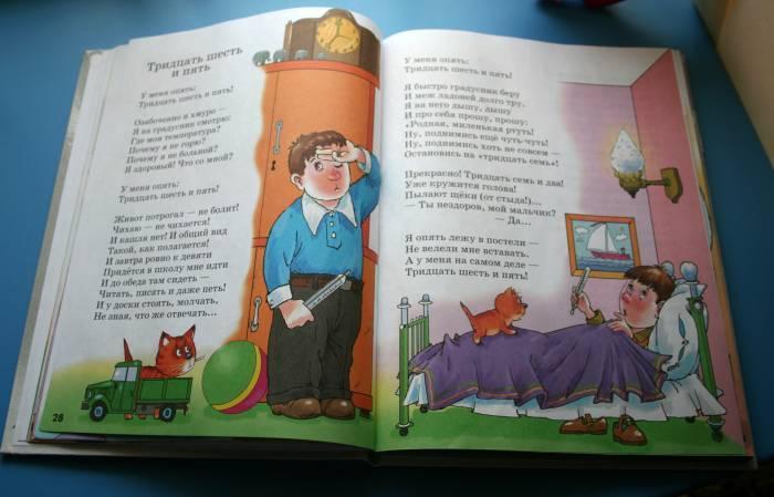 Иллюстрация 1 из 4 для Детям: Стихи, поэмы - Сергей Михалков | Лабиринт - книги. Источник: HappyJul