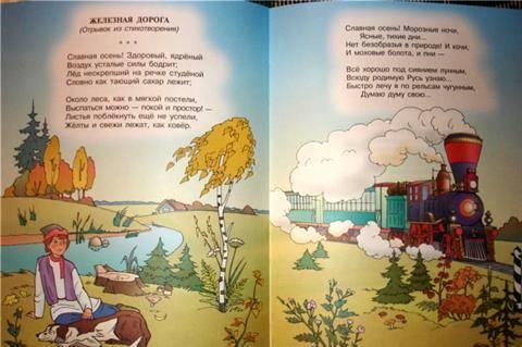 Иллюстрация 1 из 13 для Стихи русских поэтов | Лабиринт - книги. Источник: HappyJul