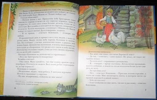 Иллюстрация 1 из 15 для Серебряное копытце - Павел Бажов | Лабиринт - книги. Источник: HappyJul