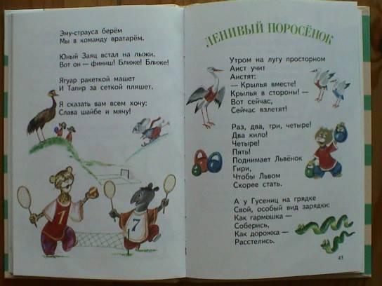 Иллюстрация 1 из 2 для Твой букварь. Читаем, считаем и поём - Генрих Сапгир | Лабиринт - книги. Источник: HappyJul