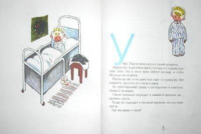 Иллюстрация 1 из 3 для Палле один на свете: Сказка - Йенс Сигсгорд | Лабиринт - книги. Источник: HappyJul