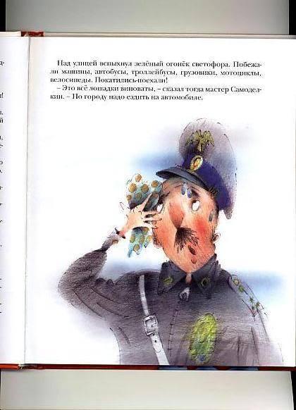 Иллюстрация 1 из 8 для Приключения Карандаша и Самоделкина. Правдивая сказка - Юрий Дружков   Лабиринт - книги. Источник: HappyJul
