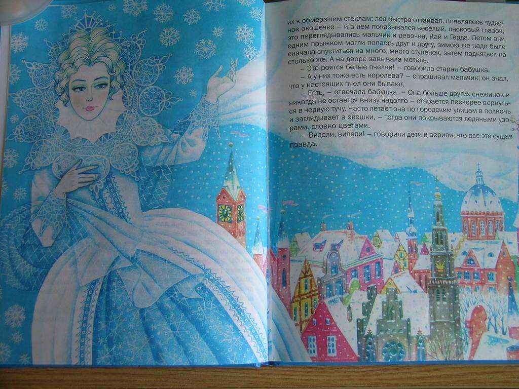 Иллюстрация 1 из 9 для Снежная королева - Ханс Андерсен | Лабиринт - книги. Источник: HappyJul