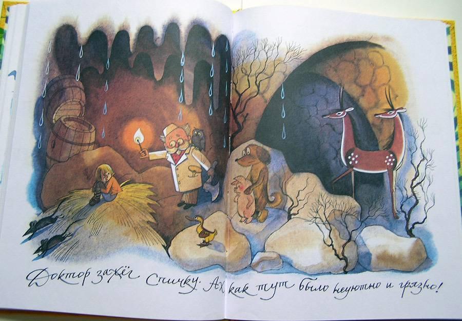 Иллюстрация 1 из 8 для Доктор Айболит: Сказка - Корней Чуковский | Лабиринт - книги. Источник: HappyJul