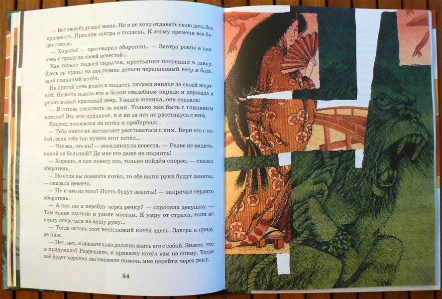 Иллюстрация 1 из 2 для Японские сказки | Лабиринт - книги. Источник: HappyJul