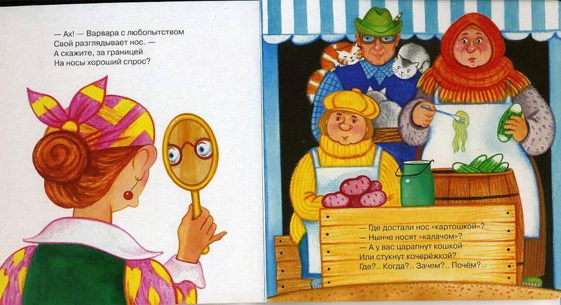 Иллюстрация 1 из 2 для Любопытная Варвара - Андрей Усачев   Лабиринт - книги. Источник: HappyJul