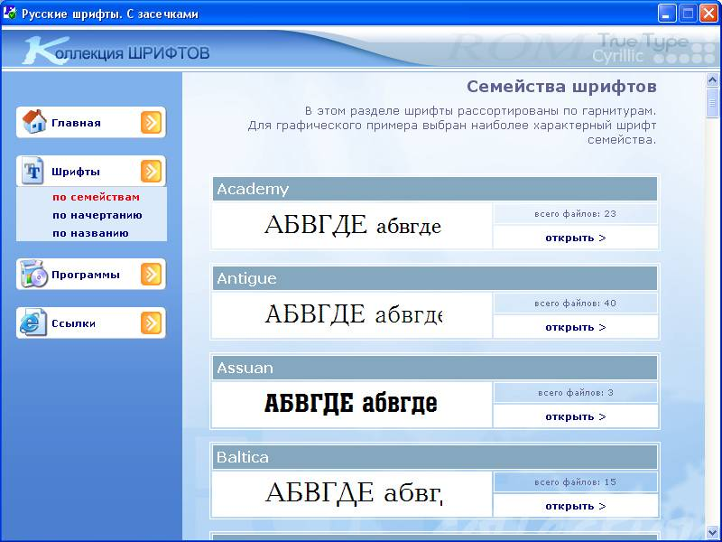 Иллюстрация 1 из 2 для Русские шрифты: С засечками (CDpc) | Лабиринт - софт. Источник: Sundance