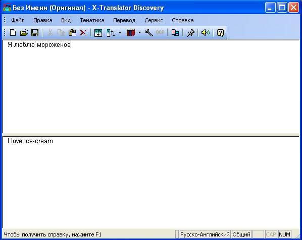 Иллюстрация 1 из 2 для X-Translator Discovery. Переводчик PROMT: Англо-русский, русско-английский  (CDpc) | Лабиринт - софт. Источник: Sundance