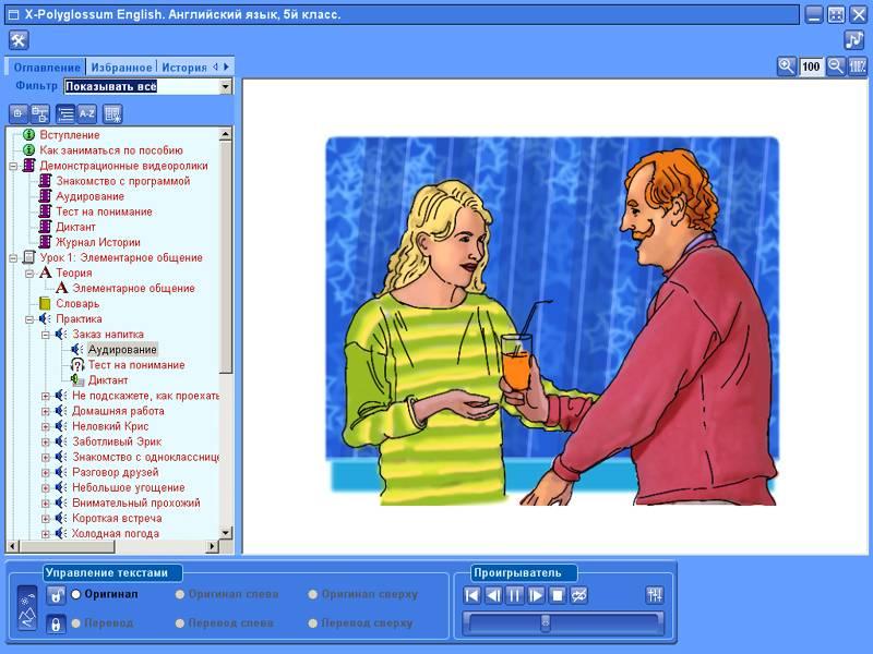 Иллюстрация 1 из 2 для X-Polyglossum English. Интерактивный курс для школьников. 5 класс (2CDpc)   Лабиринт - софт. Источник: Sundance
