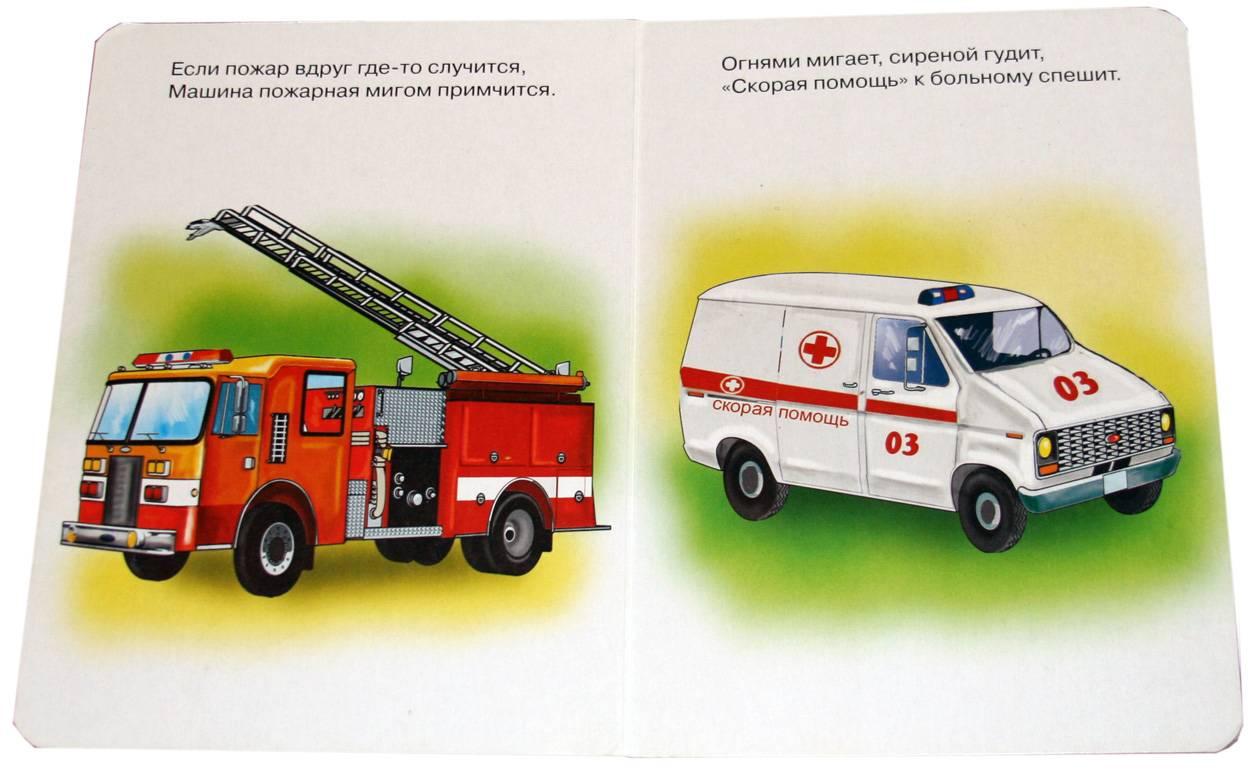 Иллюстрация 1 из 4 для Умные машины - Оксана Иванова | Лабиринт - книги. Источник: *Мария*
