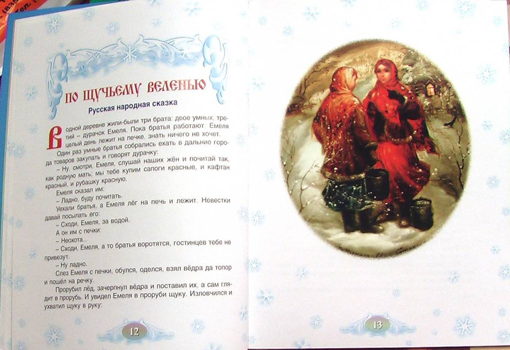 Иллюстрация 1 из 5 для Сказки Деда Мороза | Лабиринт - книги. Источник: HappyJul