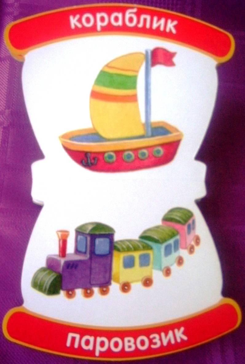 Иллюстрация 17 из 17 для Неваляшки-погремушки. Мои первые слова. Игрушки   Лабиринт - книги. Источник: Кудиркене  Лариса Вячеславовна