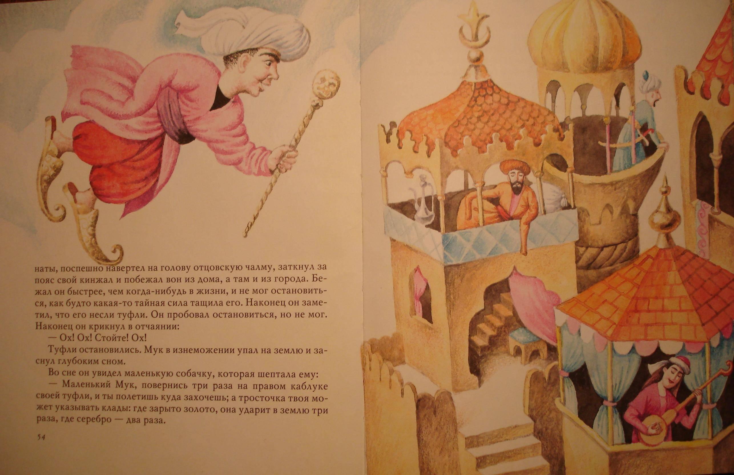 Иллюстрация 1 из 2 для Любимые сказки маленьких читателей   Лабиринт - книги. Источник: Natаly