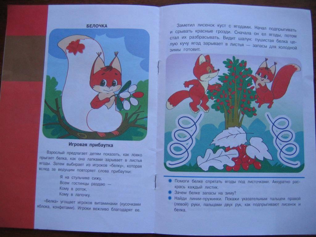 Иллюстрация 1 из 2 для Играем и клеим (с элементами здоровьесберегающих технологий) - Евгения Чижова | Лабиринт - книги. Источник: Крошка Сью
