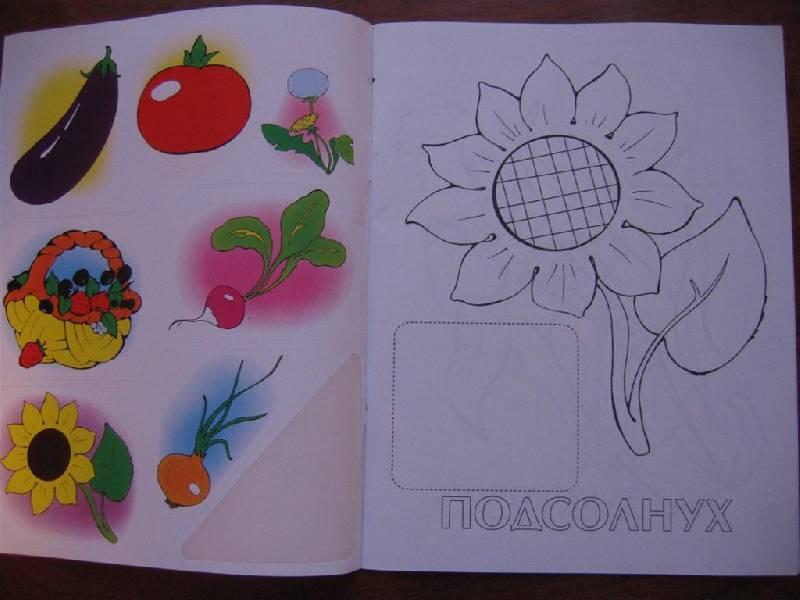 Иллюстрация 1 из 2 для Посмотри и раскрась с наклейками (Щенок)   Лабиринт - книги. Источник: Крошка Сью