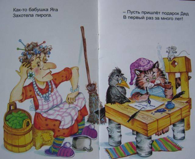 Иллюстрация 1 из 2 для Баба Яга и Дед Мороз - Елена Михайленко | Лабиринт - книги. Источник: Зарудная Нина Георгиевна