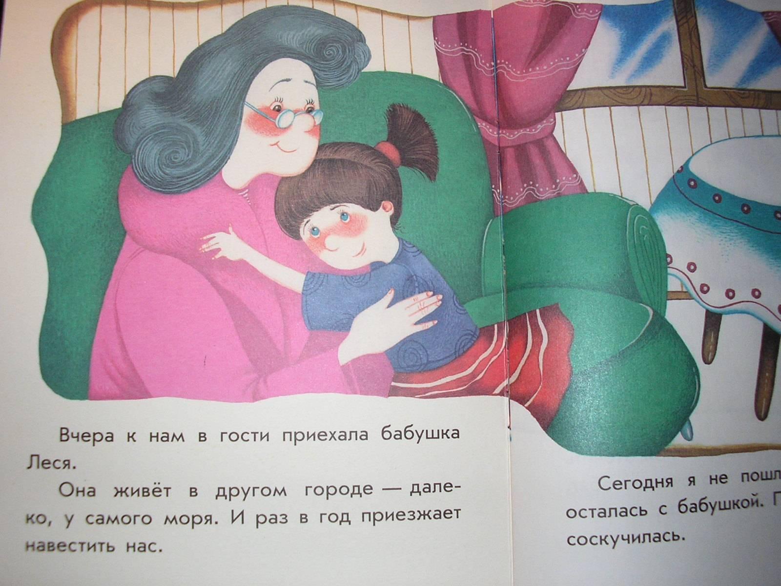 Иллюстрация 1 из 2 для Как мы с бабушкой варили борщ - Этери Басария | Лабиринт - книги. Источник: Спанч Боб