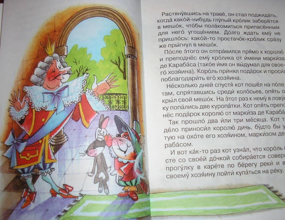 Иллюстрация 1 из 2 для Кот в сапогах - Шарль Перро   Лабиринт - книги. Источник: Спанч Боб