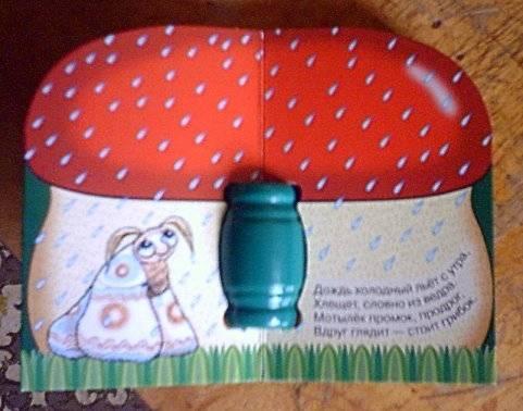 Иллюстрация 1 из 3 для Раскладушки-погремушки: Гриб   Лабиринт - книги. Источник: Спанч Боб