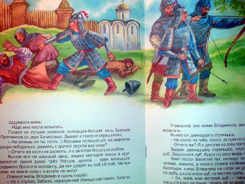 Иллюстрация 1 из 2 для Про прекрасную Василису Микулишну | Лабиринт - книги. Источник: Спанч Боб