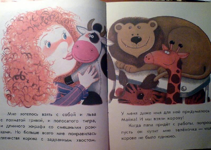 Иллюстрация 1 из 3 для С мамой в магазине - Этери Басария | Лабиринт - книги. Источник: Спанч Боб