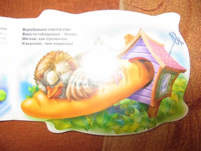 Иллюстрация 1 из 3 для Сладкие сны - Нина Никитина | Лабиринт - книги. Источник: libe