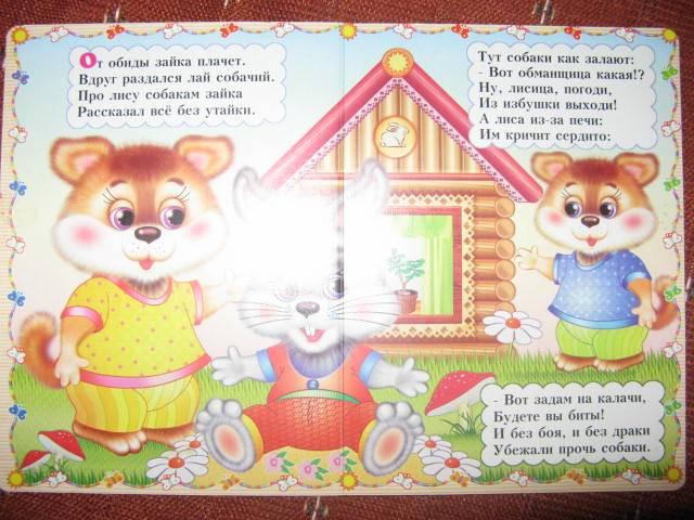 Иллюстрация 1 из 2 для Заюшкина избушка (в стихах): Сказка-пересказка | Лабиринт - книги. Источник: libe
