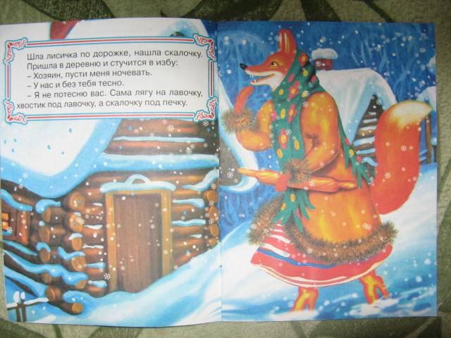 Иллюстрация 1 из 2 для Лисичка со скалочкой | Лабиринт - книги. Источник: libe