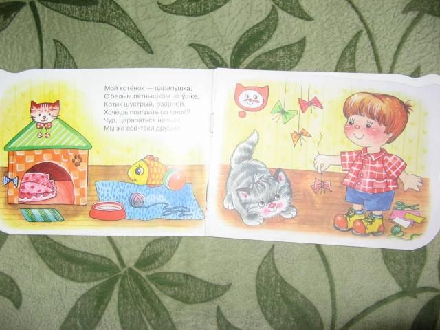 Иллюстрация 1 из 3 для Котенок - Анжела Берлова | Лабиринт - книги. Источник: libe
