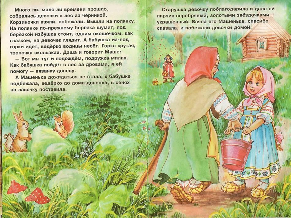 Иллюстрация 1 из 2 для Даша и Маша | Лабиринт - книги. Источник: farnor