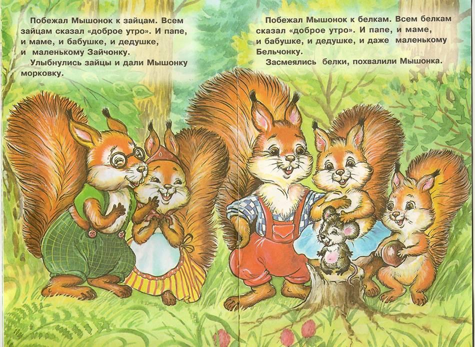 Иллюстрация 1 из 2 для Сказка о невоспитанном мышонке - Софья Прокофьева | Лабиринт - книги. Источник: farnor
