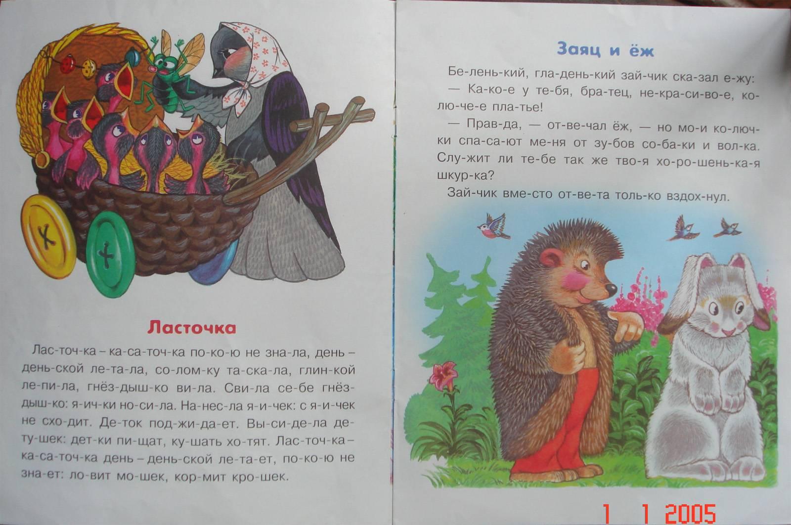 Иллюстрация 1 из 2 для Рассказы - Константин Ушинский | Лабиринт - книги. Источник: farnor