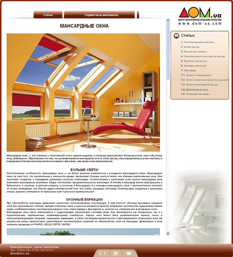 Иллюстрация 1 из 3 для CDpc Решения для дома. Выпуск 6:  Все о крыше | Лабиринт - софт. Источник: МЕГ