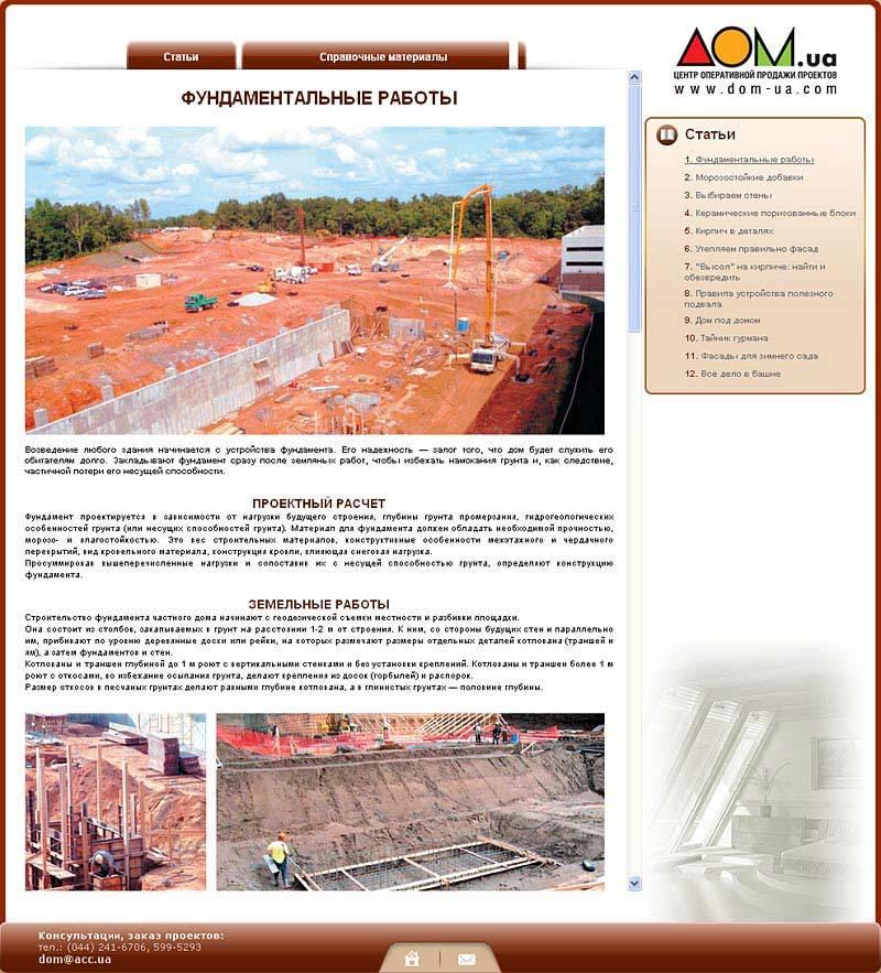 Иллюстрация 1 из 3 для Решения для дома. Выпуск 5: Все о фундаменте, подвале и стенах (CDpc) | Лабиринт - софт. Источник: МЕГ