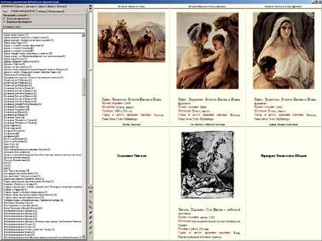 Иллюстрация 1 из 3 для Иллюстрированная библейская энциклопедия (CDpc) | Лабиринт - аудио. Источник: МЕГ