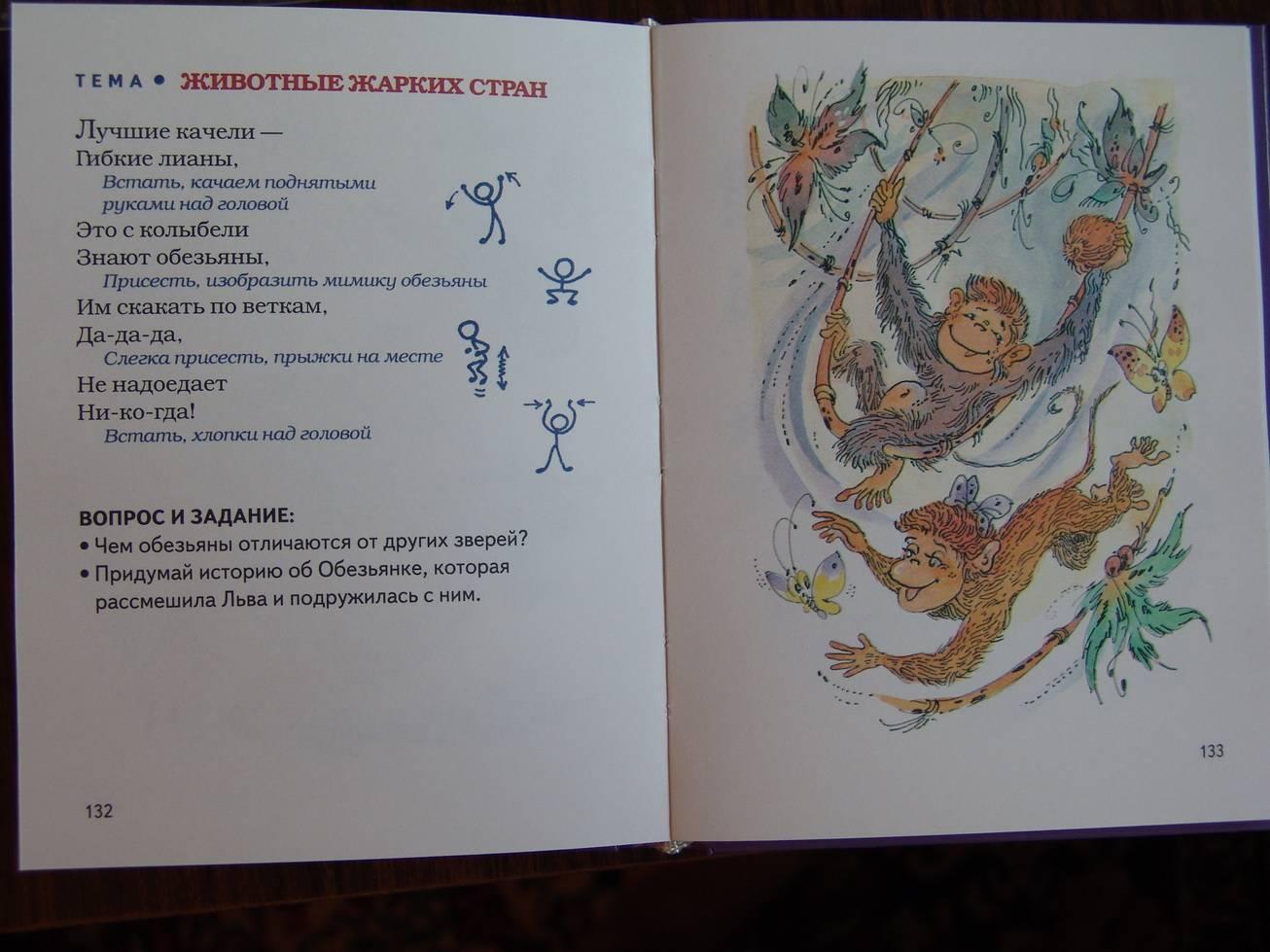 Иллюстрация 1 из 2 для Речь и моторика - Татьяна Ткаченко   Лабиринт - книги. Источник: Лаванда