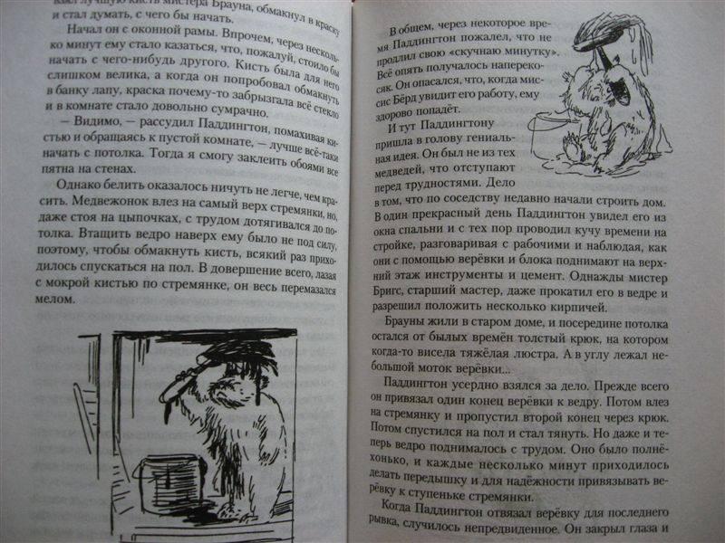 Иллюстрация 1 из 2 для Медвежонок по имени Паддингтон: Рассказы - Майкл Бонд | Лабиринт - книги. Источник: Юта