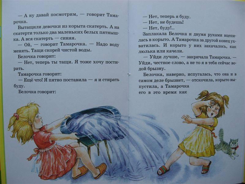 Иллюстрация 1 из 3 для Рассказы и сказки - Леонид Пантелеев | Лабиринт - книги. Источник: Юта