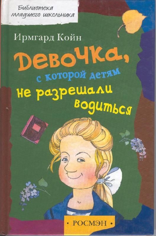 Иллюстрация 1 из 5 для Девочка, с которой детям не разрешали водиться - Ирмгард Койн | Лабиринт - книги. Источник: Пчёлка Майя